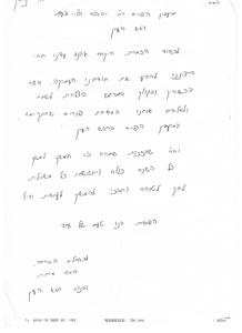 הרבנית מרחום בשם נשות ראש העיין