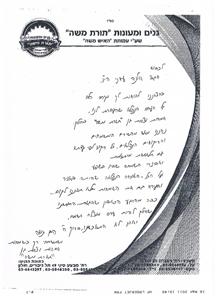 הרבנית רבי עמותת תורת משה בשם נשות חולון
