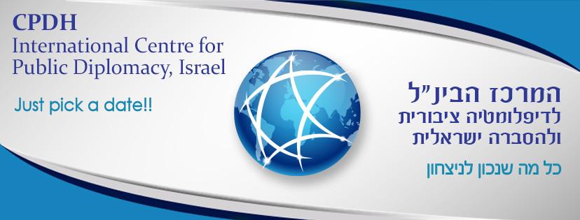 """המרכז הבינ""""ל לדיפלומטיה ציבורית ולהסברה ישראלית"""