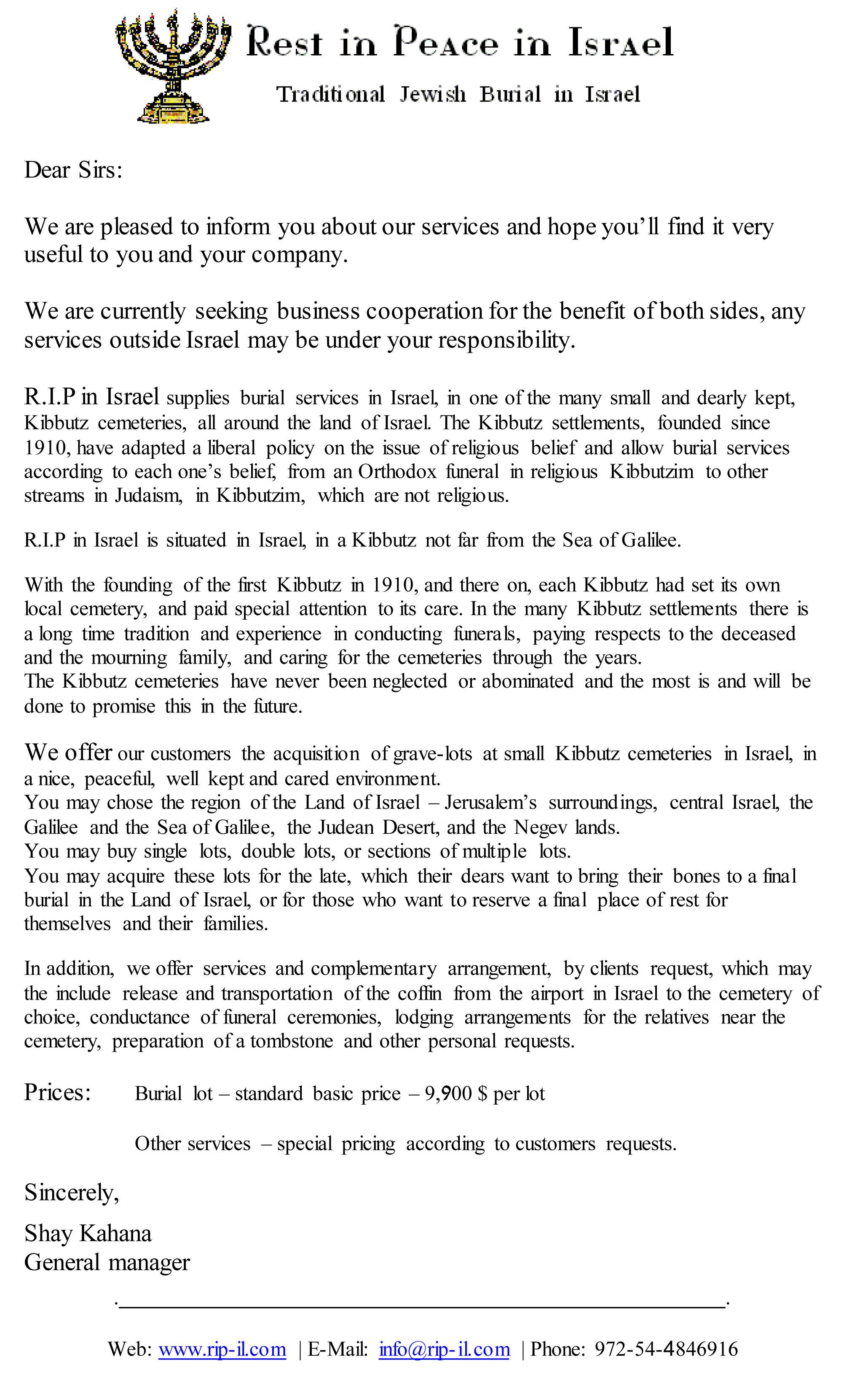 בתי_לוויות_-מכתב_ללקוחות.jpg