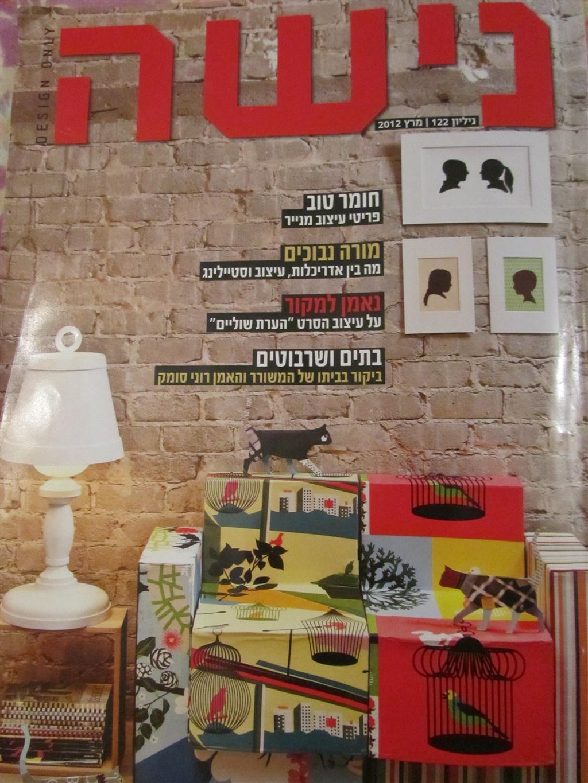 מגזין  עיצוב