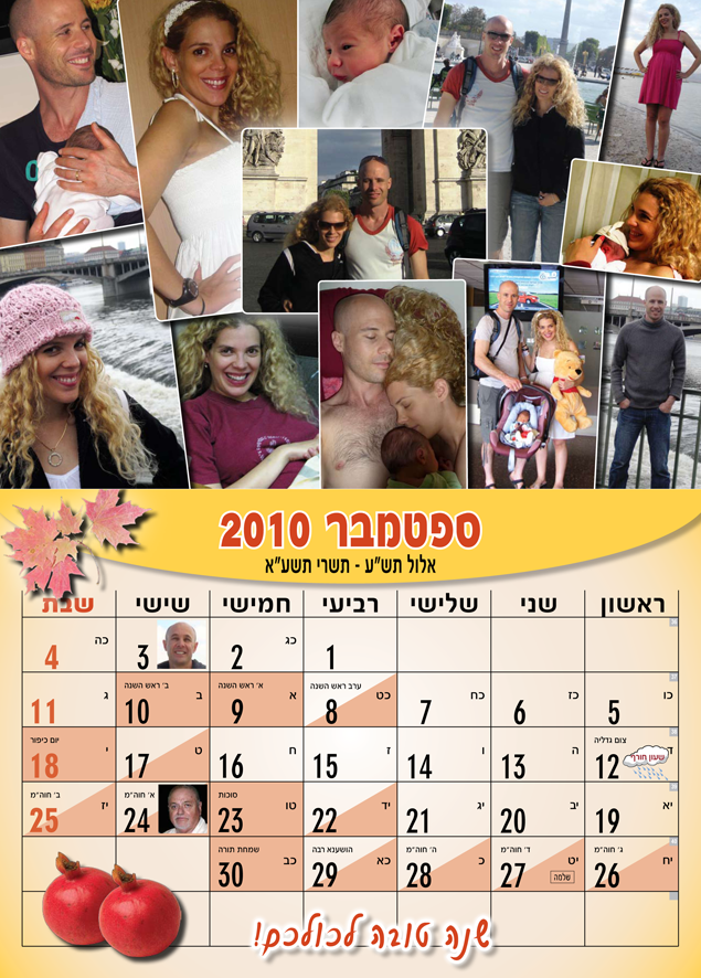 לוח שנה משפחתי