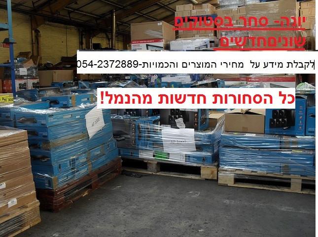 מפוארת סחורות למכירה בארץ UO-42