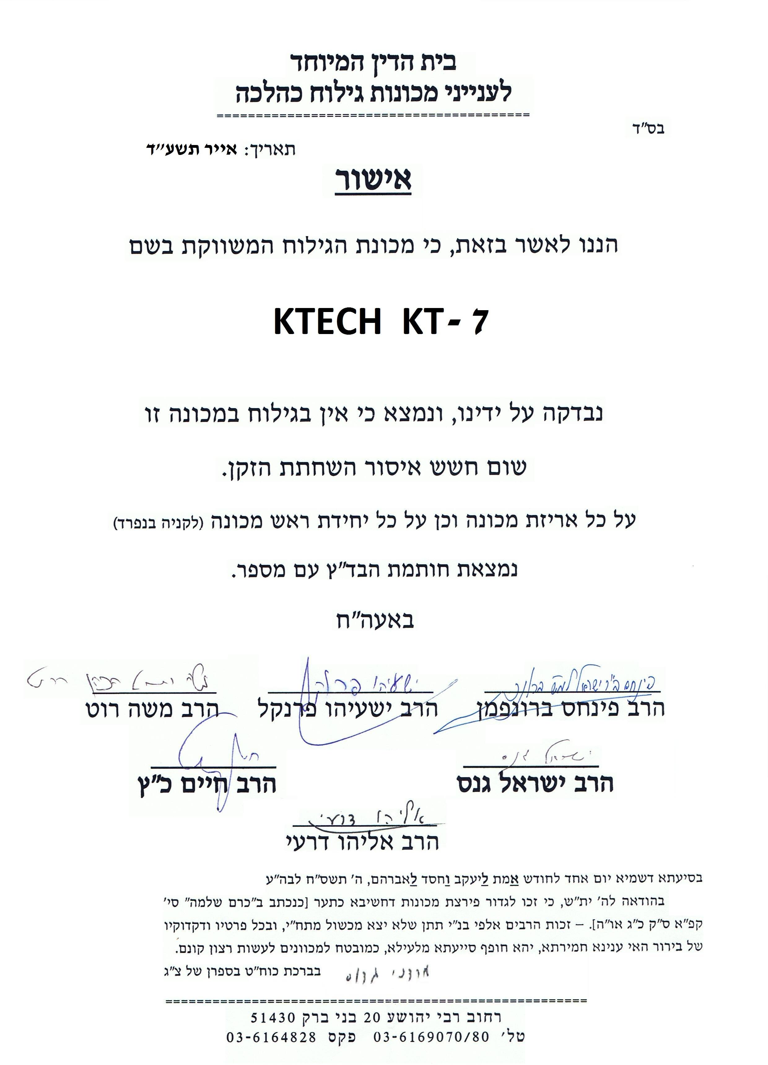 אישור כשרות לטרימר KT-7