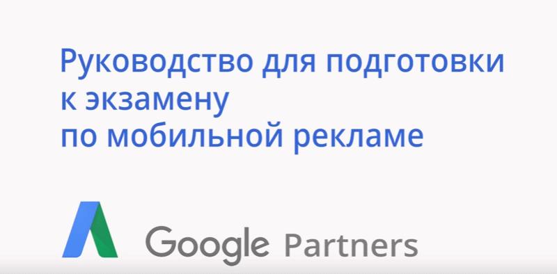 Мобильная реклама Google adWords