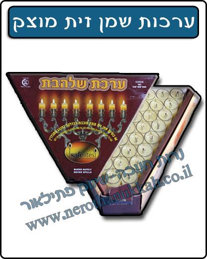 סופר נרות חנוכה - ערכות שמן מוכנות QX-67