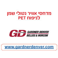 Gardner Denver / Belliss & Morcom