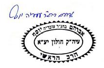 הרב_אברהם_יוסף.JPG
