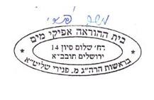 הרב_פאנירי.JPG