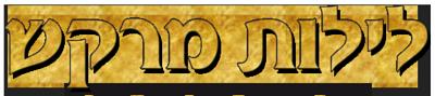 לילות מרקש - חינות לוגו