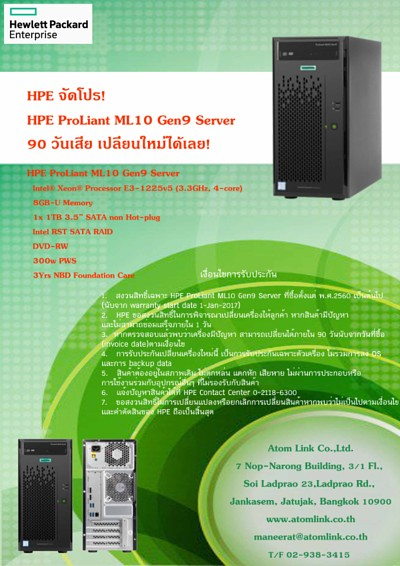 bitdefender security Atomlink professional services/Promotions