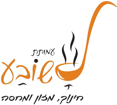 "Image result for ‫עמותת ""לשובע""‬‎"
